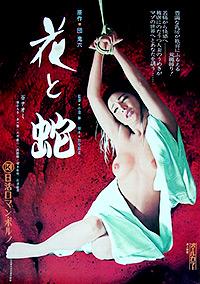 Cartel de cine erótico pejino.com