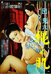 Cartel de cine erotico pejino.com
