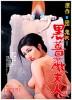 Dan Oniroku: Shuudôjo nawa jigoku | 1984