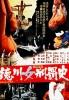 El placer de la tortura | Erótico Japonés | 1968