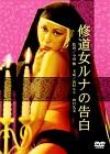 Películas japonesas eróticas con citas de la biblia