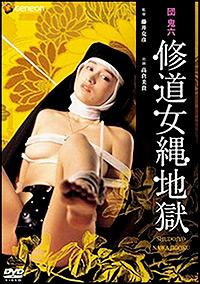 Cartel de la pelicula Nunsploitation