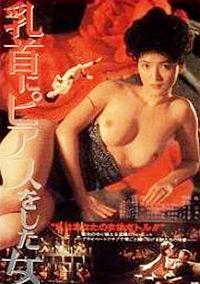Cartel de cine erótico 1983
