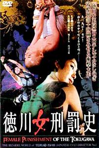 Cartel de cine japonés 1968
